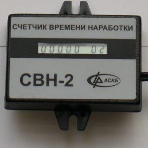 СВН-2 счетчик времени наработки