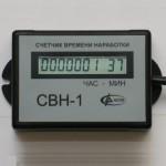 СВН-1,СВН-2 счетчики времени наработки ООО НПП АСКБ