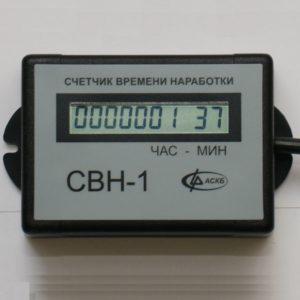 СВН-1 счетчик времени наработки