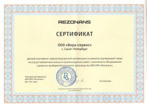 Вира-сервис Резонанс до 2016