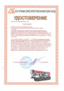Сертификат Арзамас