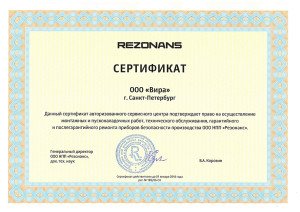 Сертификат Резонанс до 2016