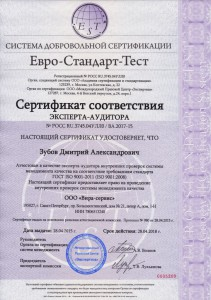 """Евро-Стандарт-Тест ООО """"Вира-Сервис"""""""