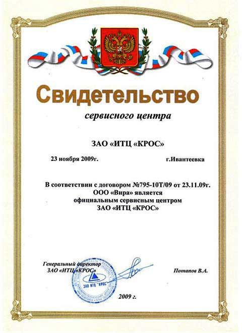 Свидетельство ЗАО «ИТЦ «КРОС»