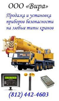 ООО «Вира» — ремонт и обслуживание грузоподъемной техники
