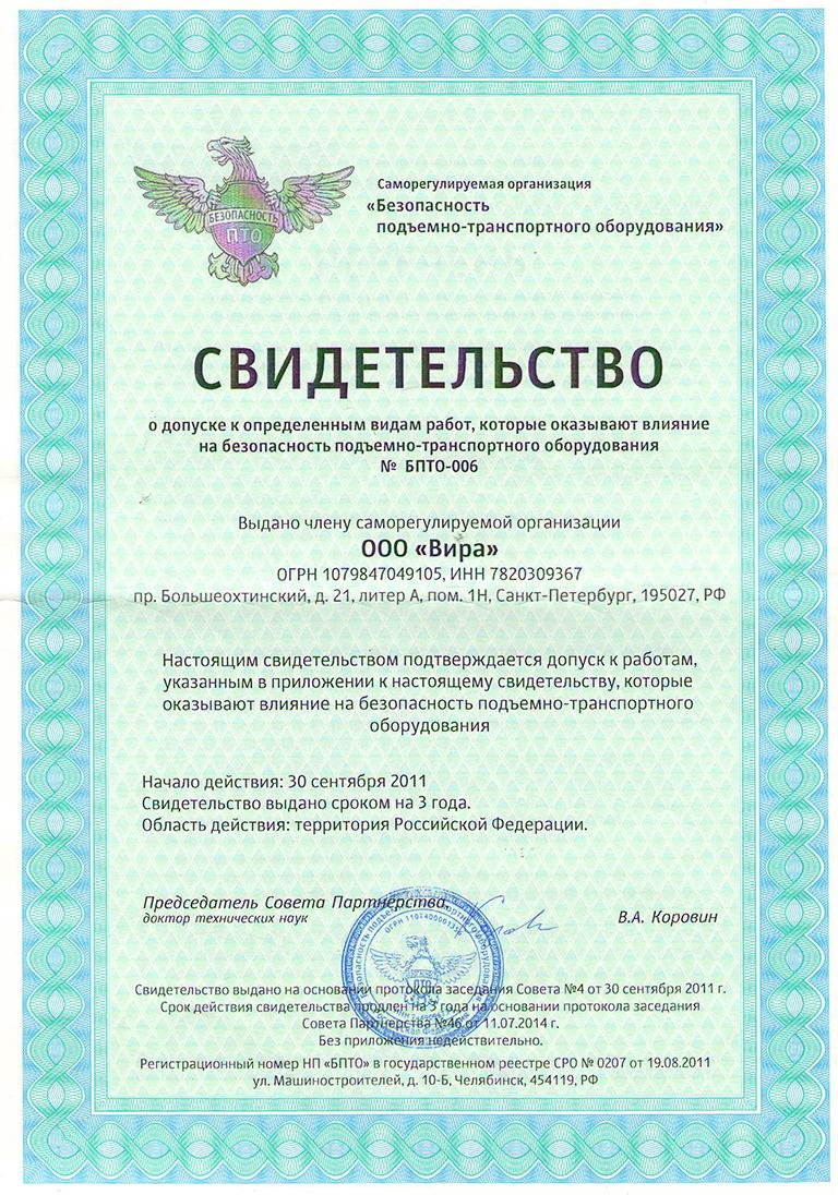 Свидетельство СРО с приложением до 30 сент 2017 г-1