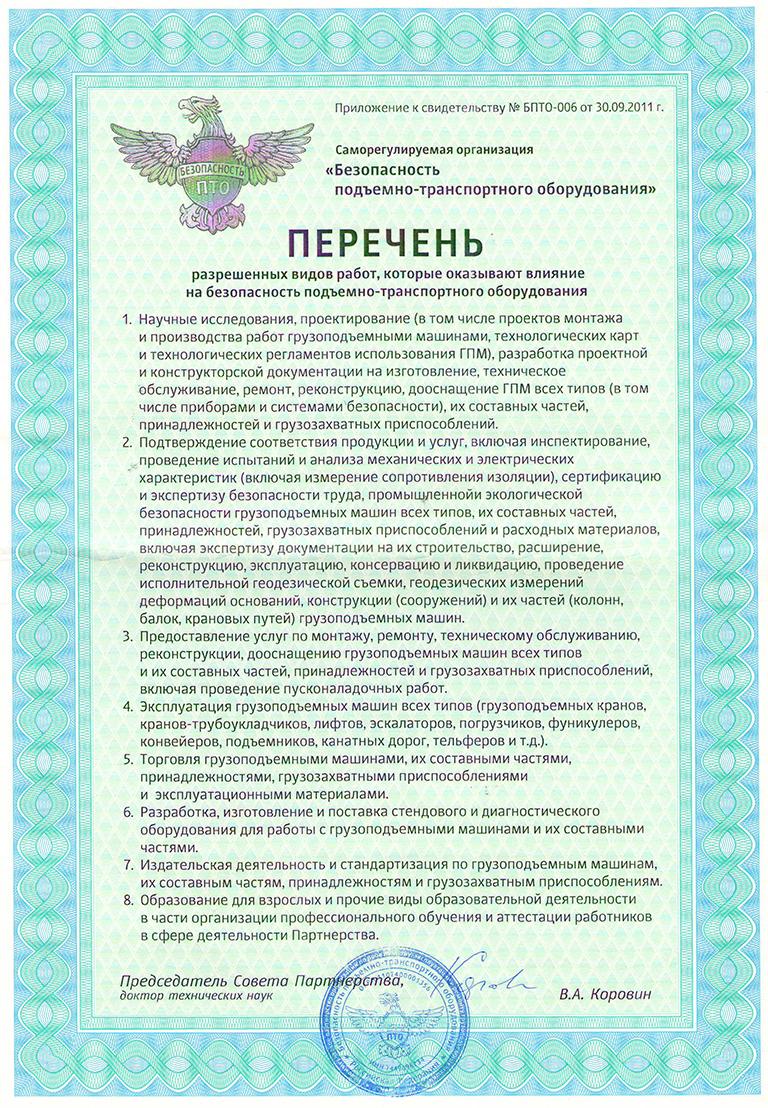Свидетельство СРО с приложением до 30 сент 2017 г